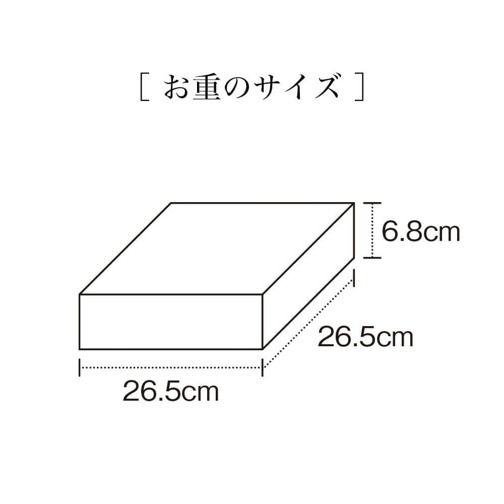 おせち一段〔祝〕(3〜4人前)