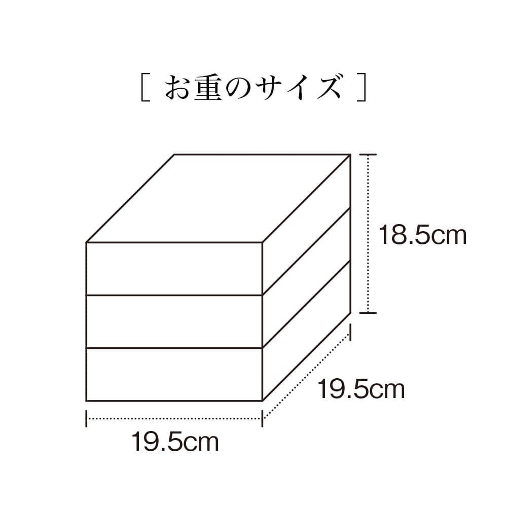 おせち三段重(3人前)