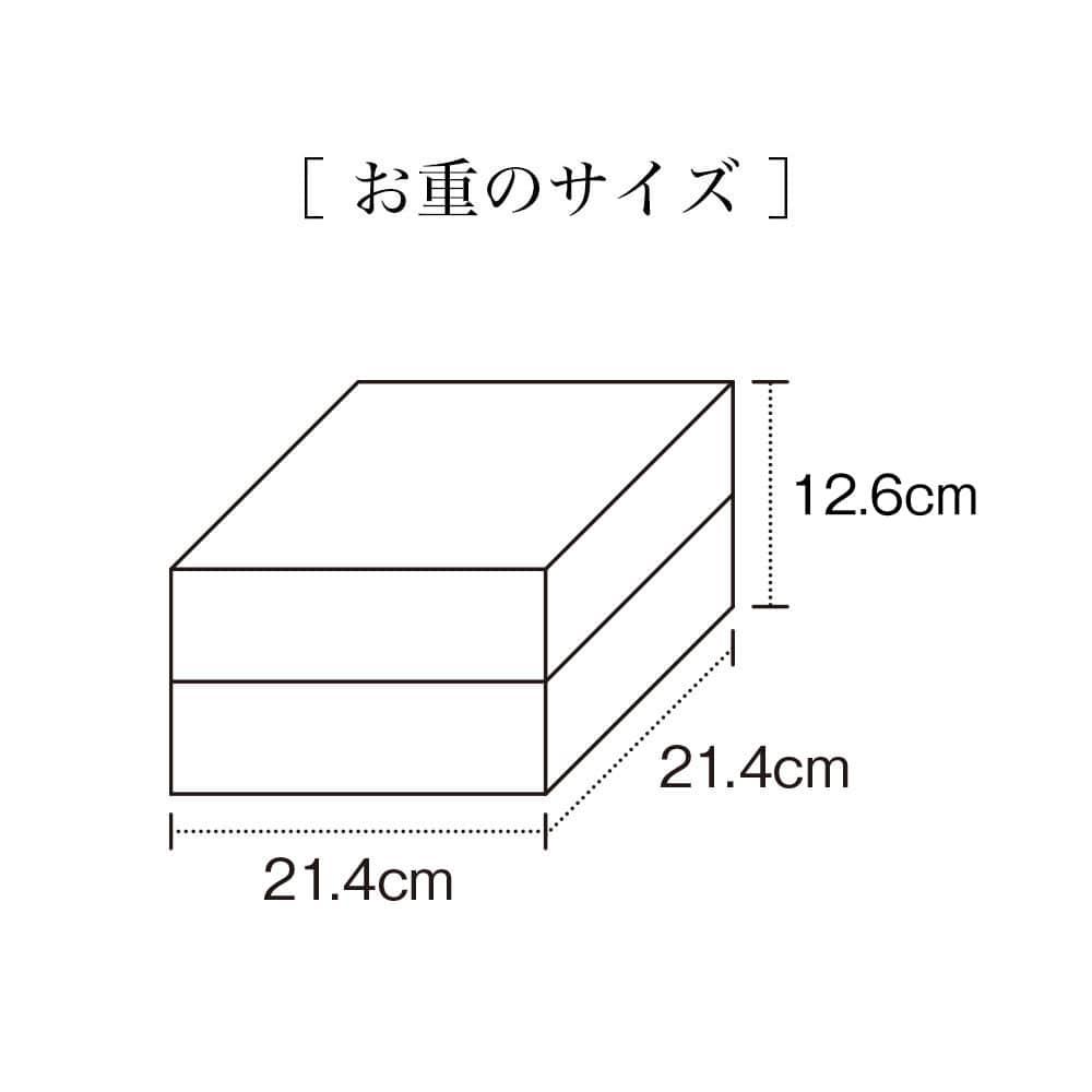 じき宮ざわ監修 特製おせち二段重「喜心」(4人前)
