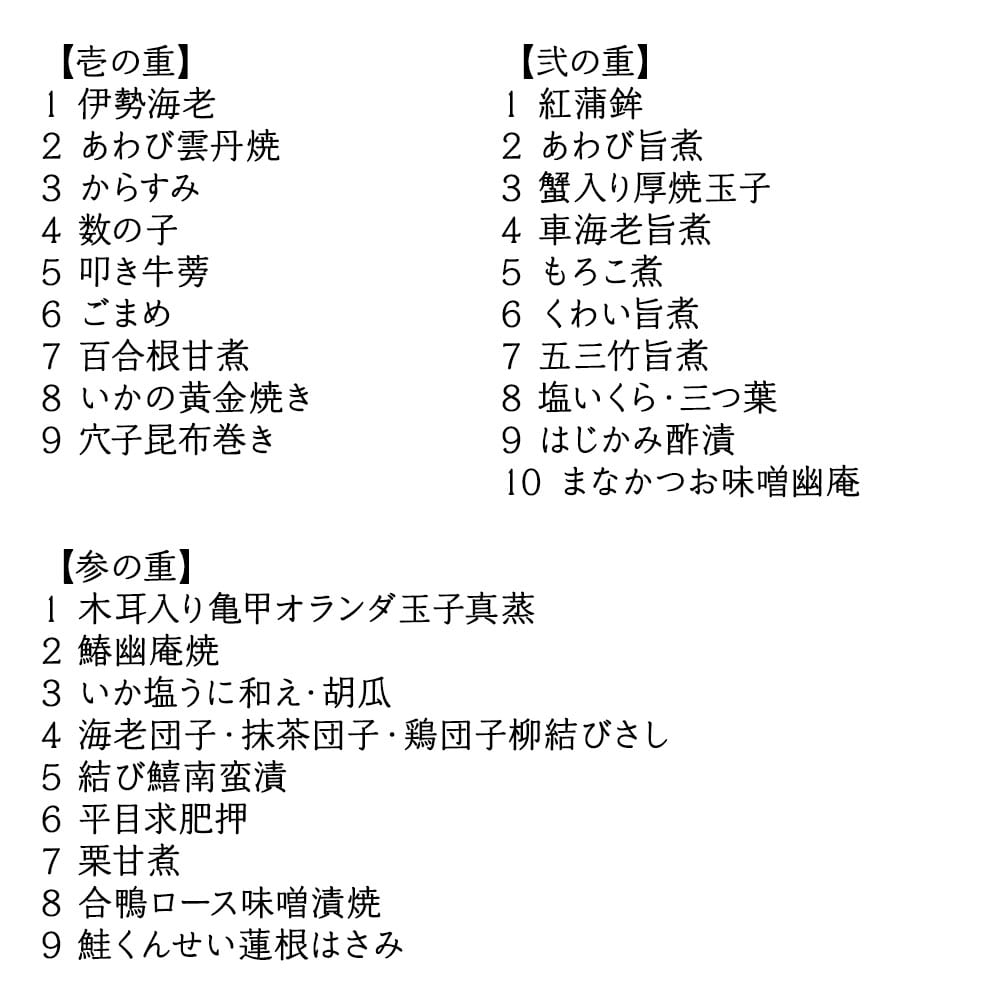 特撰おせち 亀甲三段(3人前)