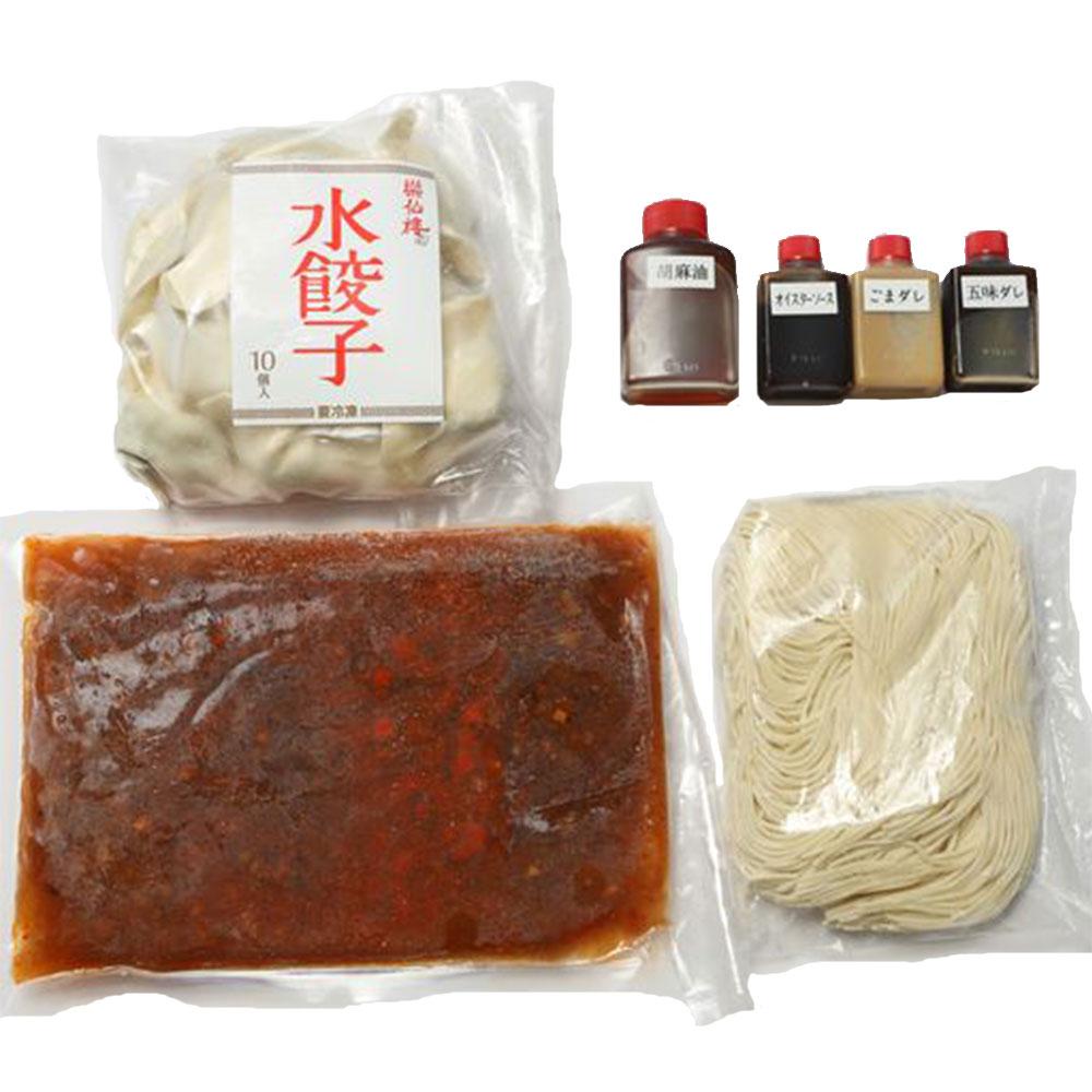 火鍋セット(辛湯)
