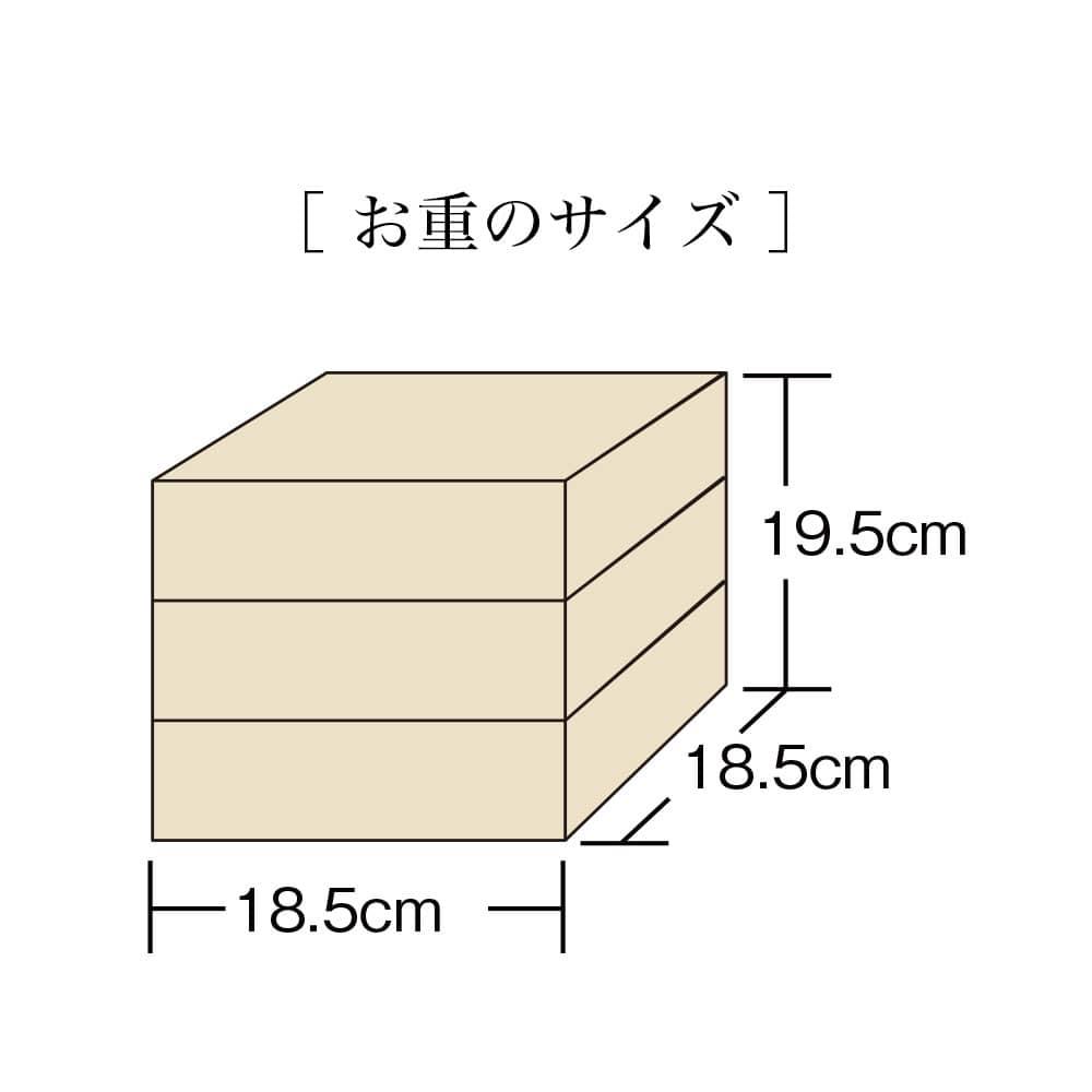 おせち三段重(3〜4人前)