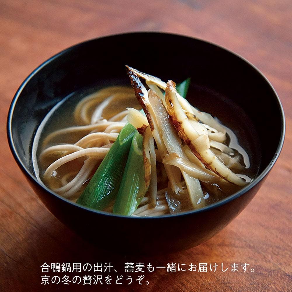 おせちと京の合鴨鍋(3人前)