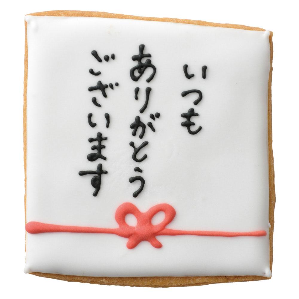 サークルBOX メッセージクッキー付(いつもありがとうございます)
