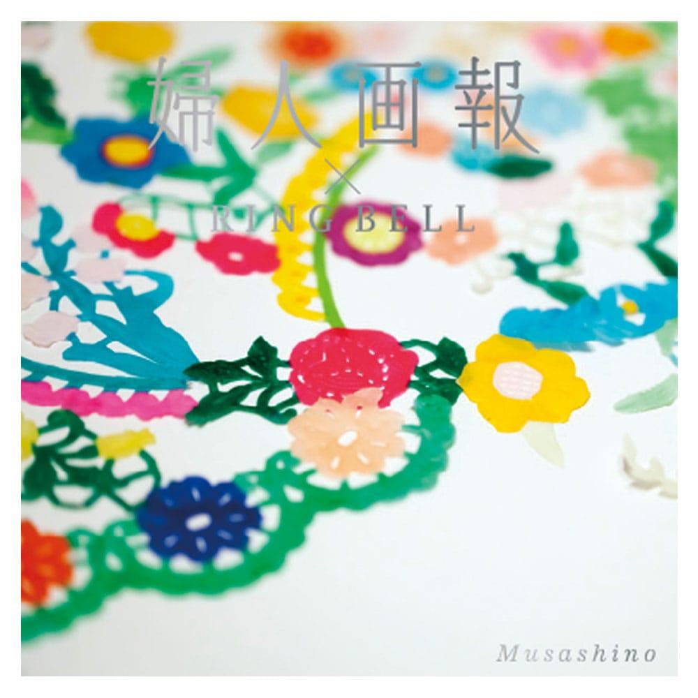 婦人画報×リンベル *武蔵野(むさしの)イメージ