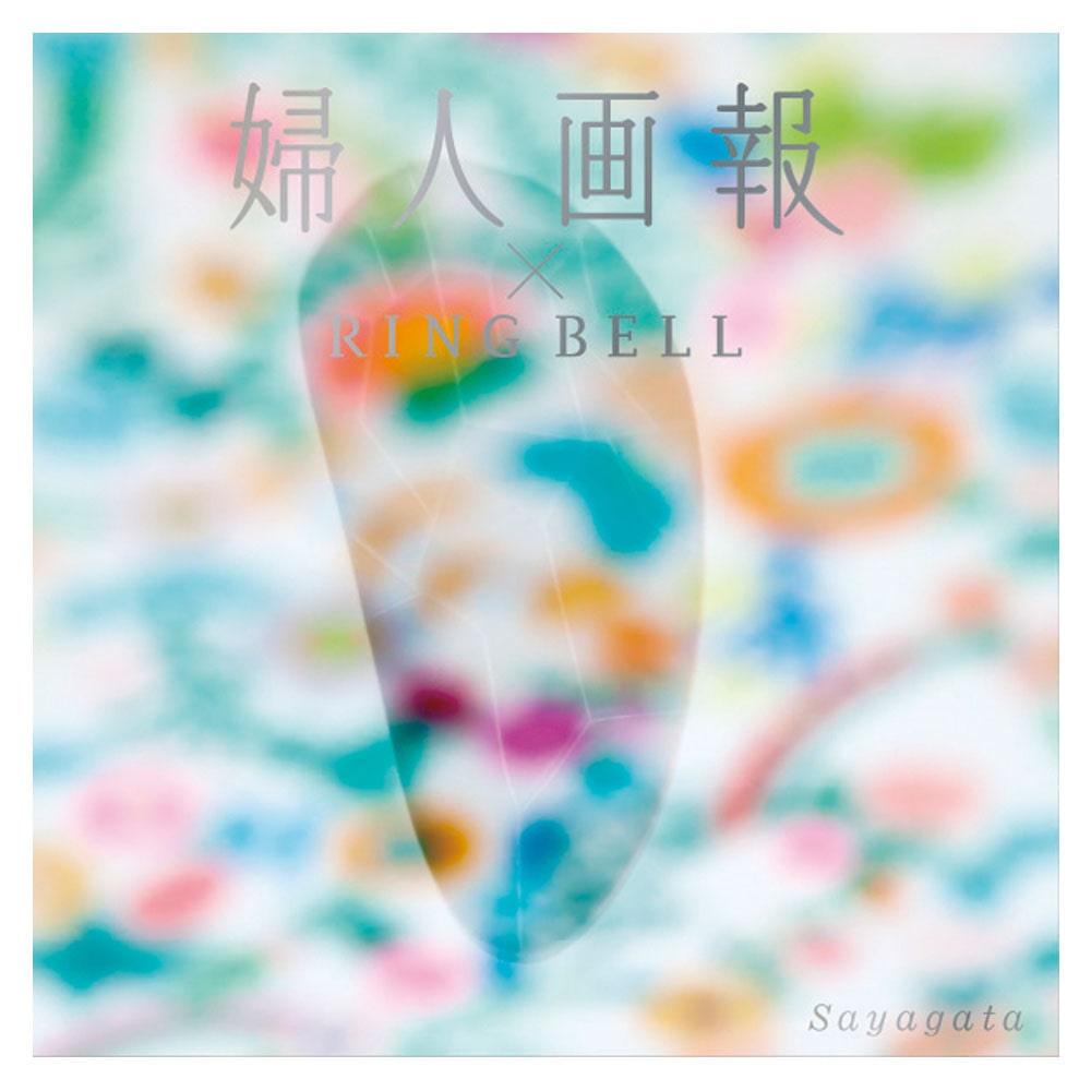 婦人画報×リンベル *紗綾形(さやがた) イメージ