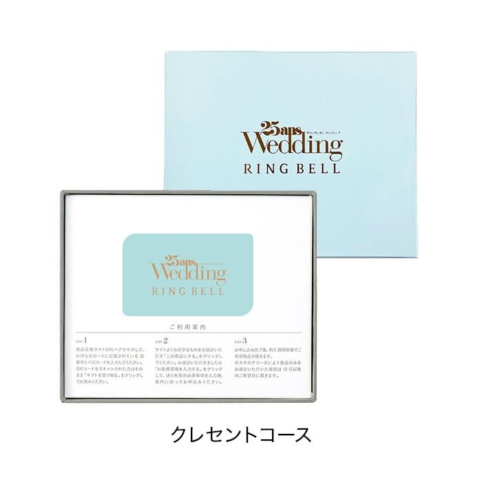 カードタイプカタログギフト 25ansウエディング×リンベル クレセントコース カード/BOXタイプ