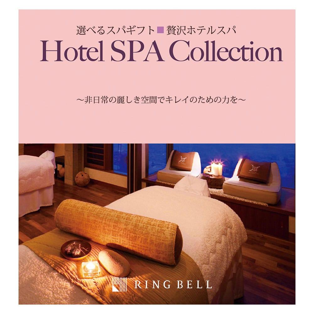 選べる体験ギフト 贅沢ホテルスパ