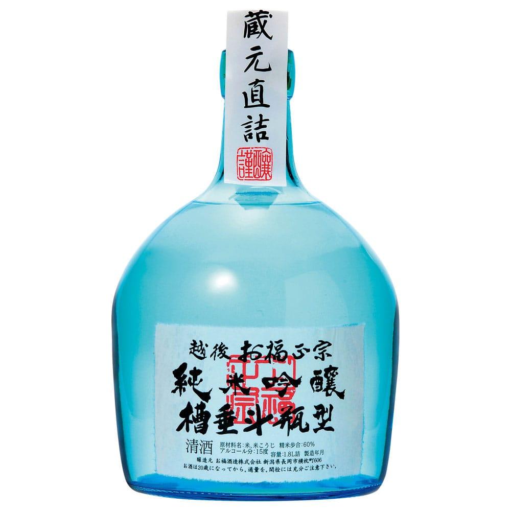 越後お福正宗 純米吟醸槽垂斗瓶型