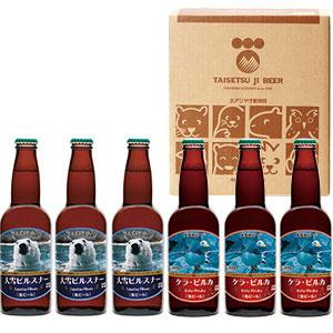 大雪地ビール 2種6本セット