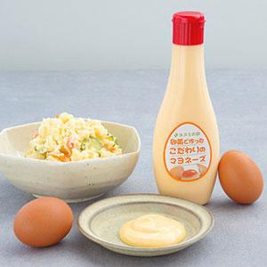 卵黄で作ったこだわりのマヨネーズ: 調味料・乳製品 | スイーツ ...
