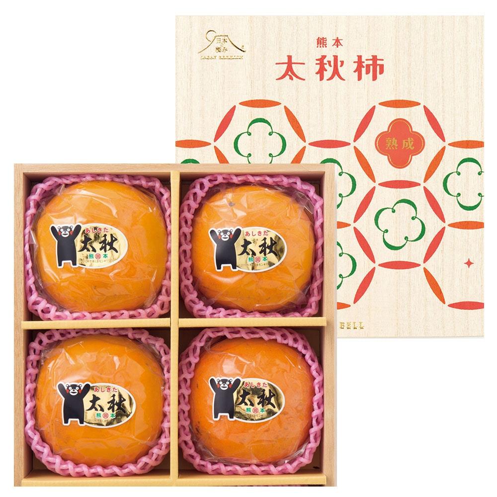 日本の極み 熊本県産 熟成太秋柿1.3kg