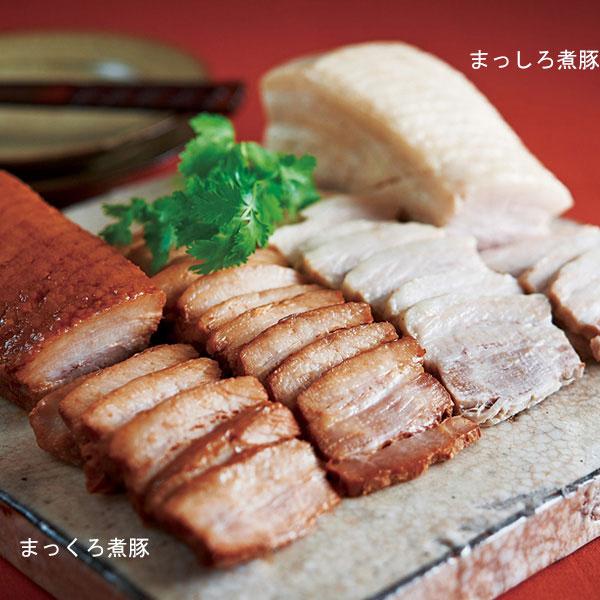 まっくろ・まっしろ煮豚セット