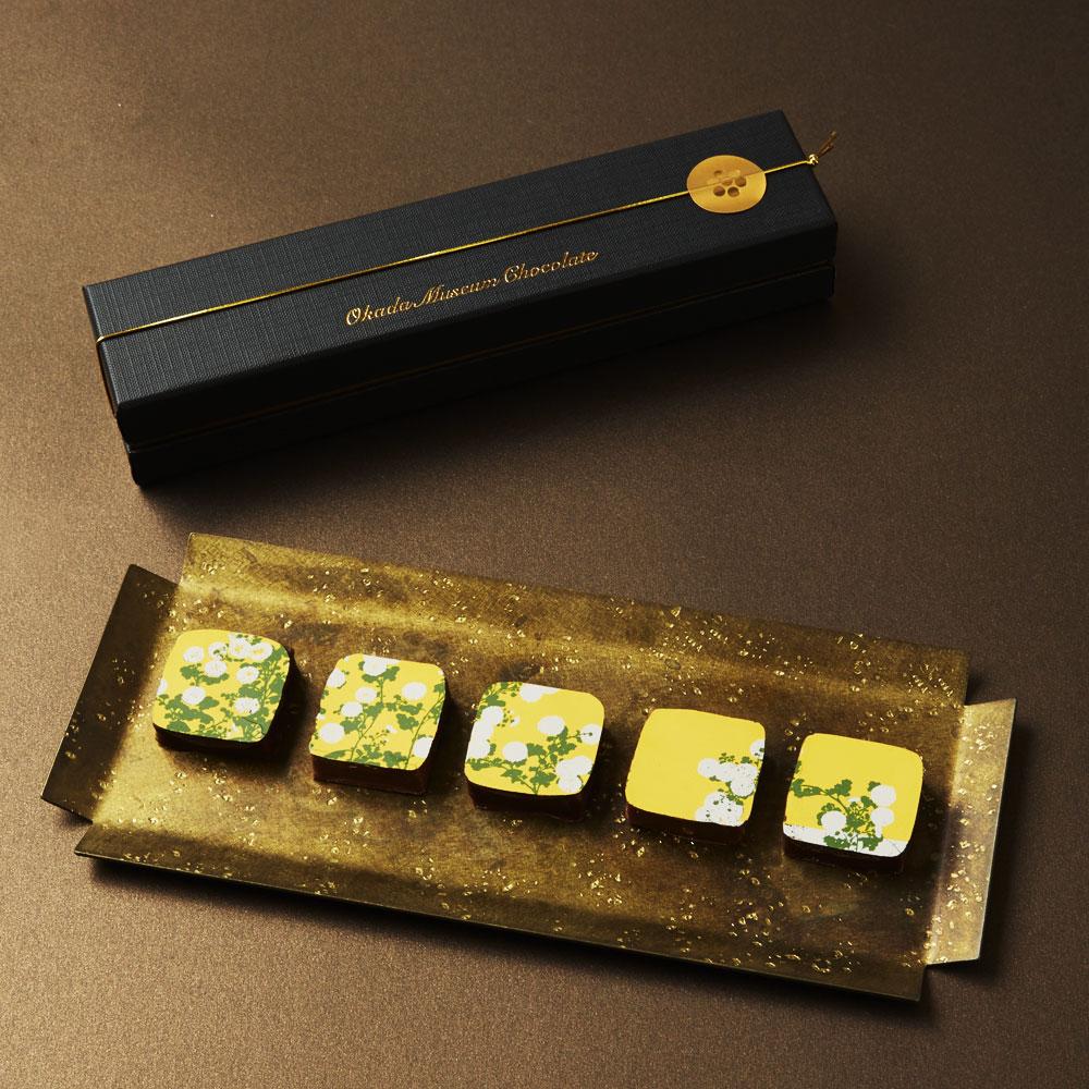 Okada Museum Chocolate『光琳・菊』5個入り