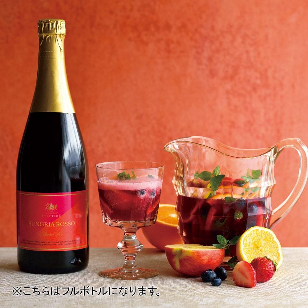 ノンアルコールサングリア フルボトル(赤・泡)