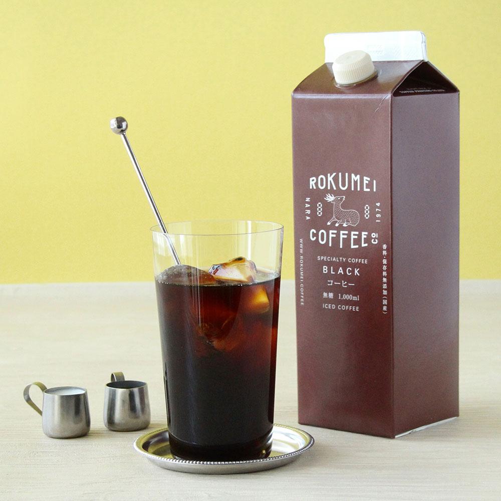 ギフトアイスコーヒー 3本セット