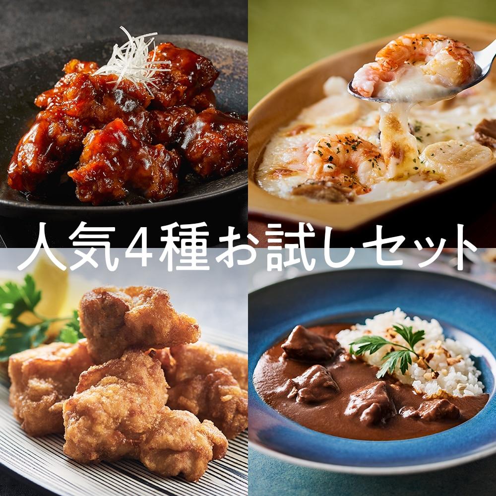Z's MENU 人気4種お試しセット(特別価格20%OFF)