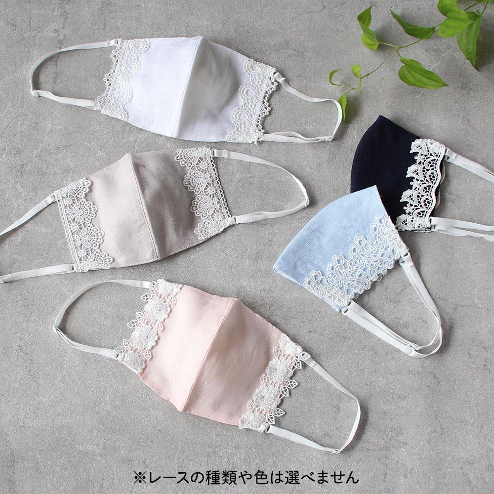 近沢レース店 レース付マスク2枚セット(ホワイトレースシリーズ)