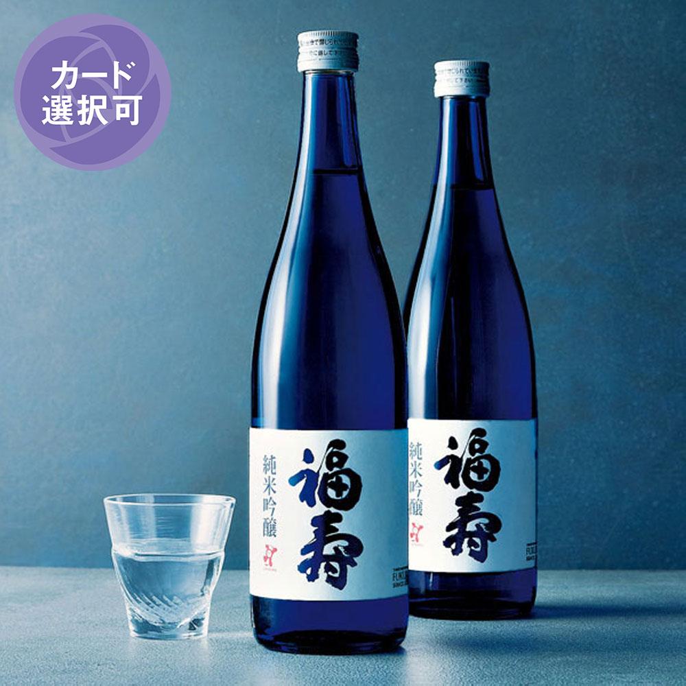 福寿 純米吟醸 2本セット