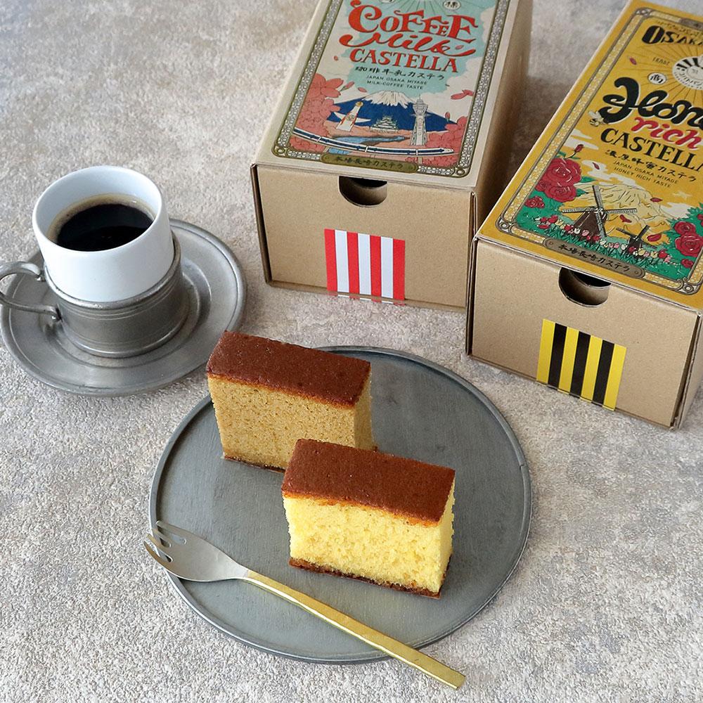 珈琲牛乳カステラ&蜂蜜カステラ 2種2本