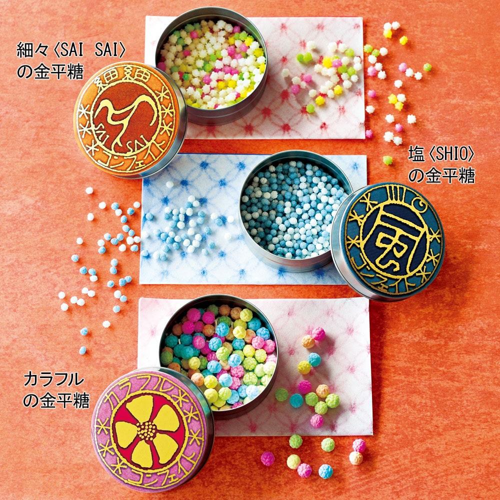 金平糖 3種セット