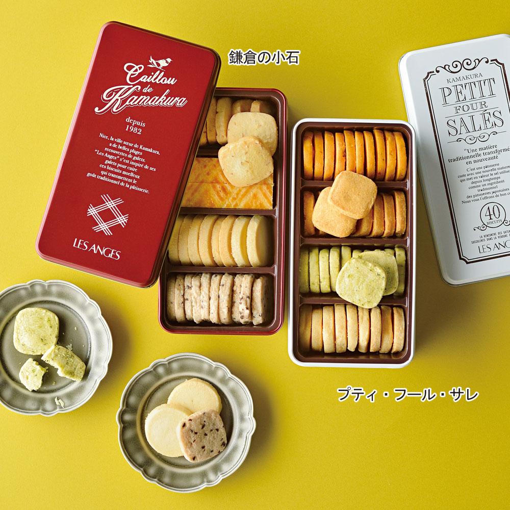 プティ・フール・サレ&鎌倉の小石 2缶セット