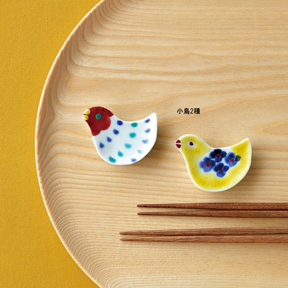 赤地径さんの九谷焼箸置き 2個セット(小鳥2種)