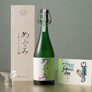 純米吟醸酒(生詰) 熊野のめぐみ(父の日カード付き)
