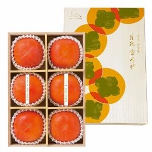 奈良県西吉野産 完熟富有柿