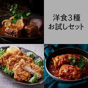 洋食3種お試しセット(特別価格10%OFF)