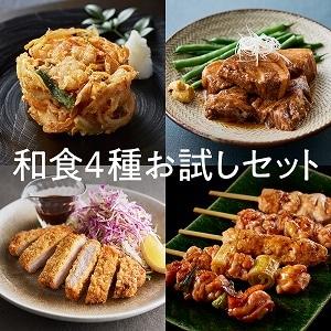 和食4種お試しセット(特別価格10%OFF)