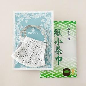 抗菌茶礼マスク「刺繍レース」