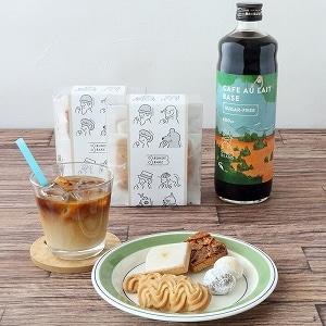 カフェオレベース&焼菓子4種セット