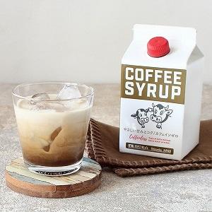 コーヒーシロップ 3本セット