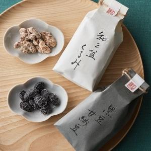 和三盆くるみ・黒豆甘納豆(2種4袋)