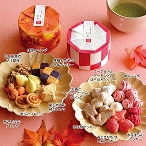 秋のクッキー詰合せ紅白・実り 2種セット