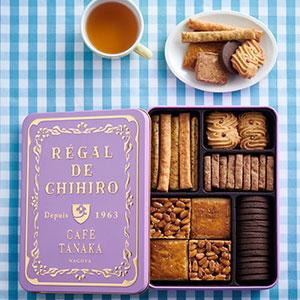 レガル・ド・チヒロ SALE&SUCRE缶
