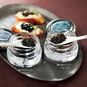 瀬戸内キャビア食べ比べ 2種セット(ベステル・アムール)