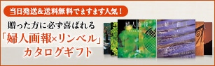 贈った方に必ず喜ばれる「婦人画報×リンベル」カタログギフト