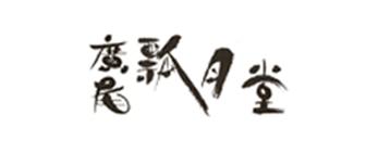 廣尾 瓢月堂