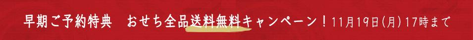 早期ご予約特典 おせち全品送料無料キャンペーン!11月19日(月)17時まで