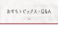 おせちトピックス・Q&A