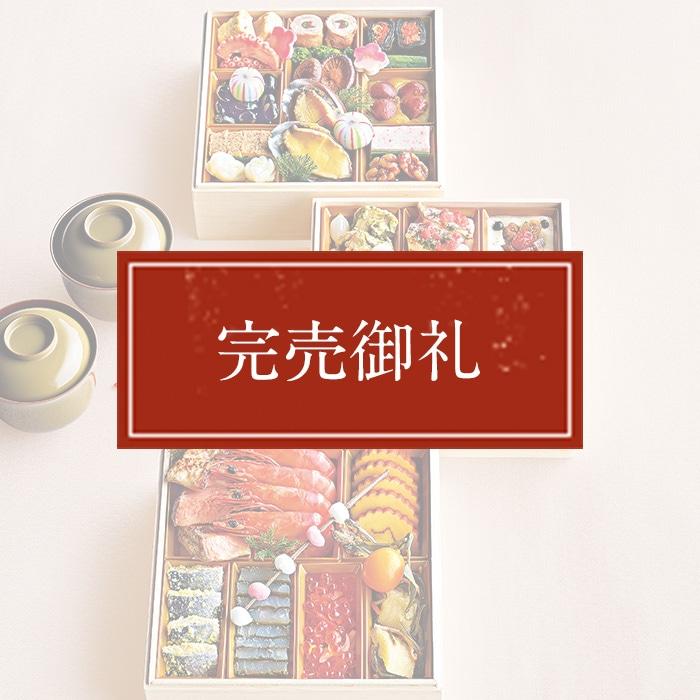 婦人画報のおせち 和・洋三段重「桜」