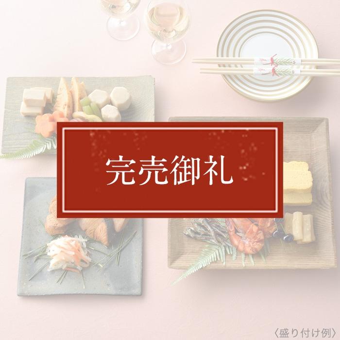 カモ井 おせち料理 葵