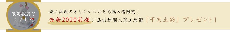 婦人画報のオリジナルおせち購入者限定! 先着2000名様に島田耕園人形工房特製「干支土鈴 萬福」プレゼント!