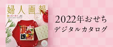 2022年おせちデジタルカタログ