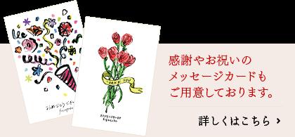 感謝やお祝いのメッセージカードもご用意しております。