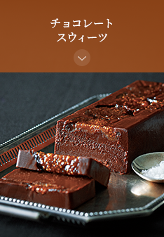 チョコレート スウィーツ