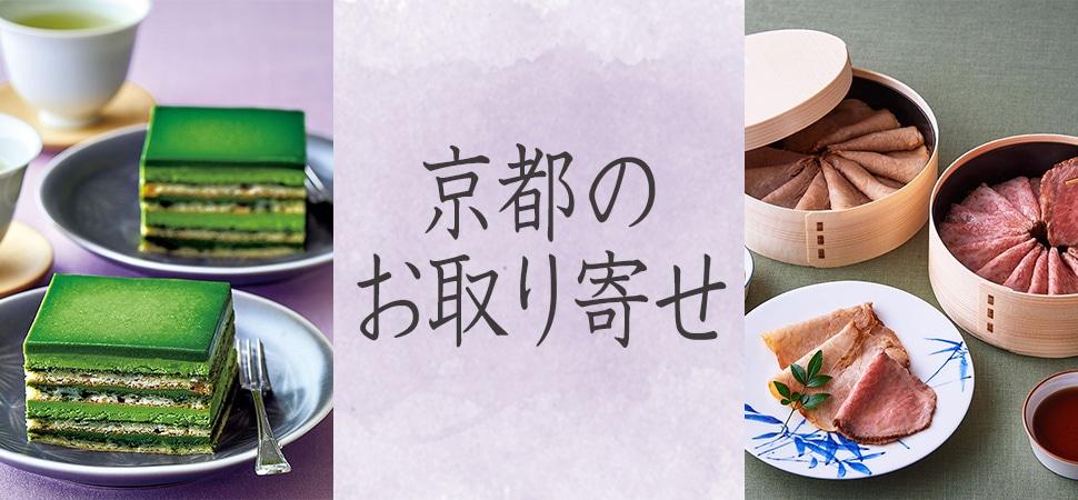 京都のお取り寄せ